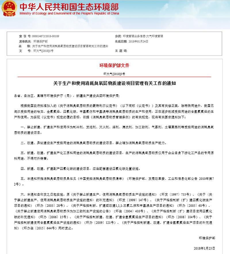 重大消息:氟利昂F22制冷剂被环保部2