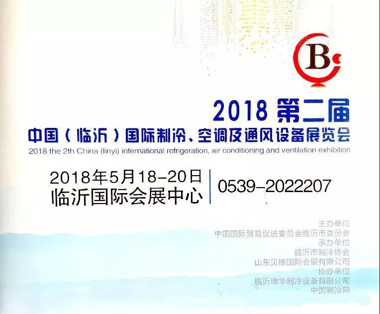 2018第二届中国(临沂)国际制冷展将于